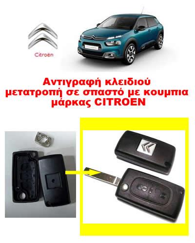 Επισκευή κελυφους και πλακετας κλειδιου αυτοκινήτου μαρκας Citroën C4