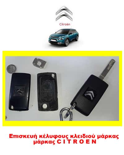 Επισκευή κέλυφους κλειδιού αυτοκινήτου μάρκας Citroen