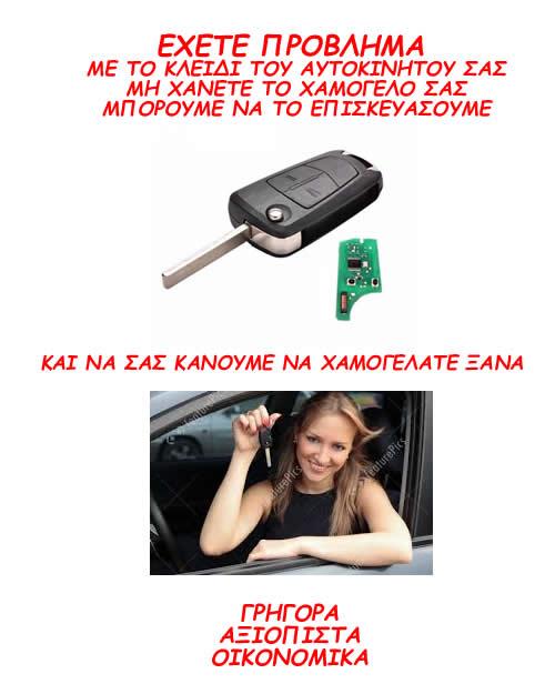 OPEL ΕΠΙΣΚΕΥΕΣ κλειδιων αυτοκινητων