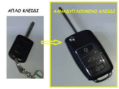 Αντιγραφή κλειδιού αυτοκινήτου και μετατροπή σε σπαστό με κουμπιαά μάρκας Opel Combo