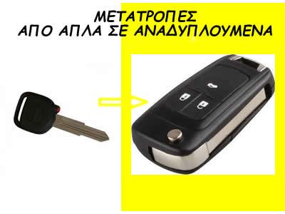 Αντιγραφή κλειδιού αυτοκινήτου και μετατροπή σε σπαστό με κουμπια μάρκας Opel Vectra μοντέλο του 2000