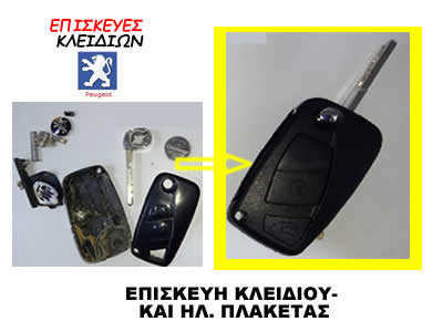 Επισκευή κέλυφους και πλακέτας κλειδιού αυτοκινήτου μάρκας Peugeot