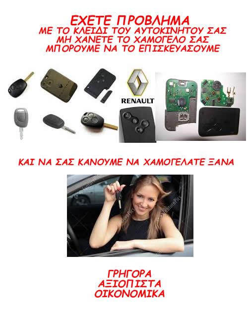 RENAULT ΕΠΙΣΚΕΥΕΣ κλειδιων αυτοκινητων
