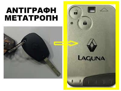 Αντιγραφή κλειδιού αυτοκινήτου και μετατροπή σε τηλεχειριζόμενο με κουμπια μάρκας Renault Languna