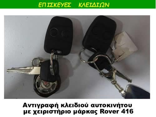 Αντιγραφή κλειδιού αυτοκινήτου με χειριστήριο μάρκας Rover 416