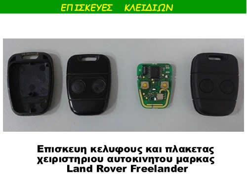 Επισκευη κελυφους και πλακετας χειριστηριου αυτοκινητου μαρκας Land Rover Freelander