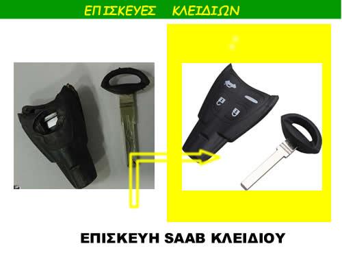 Επισκευή κέλυφους κλειδιού αυτοκινήτου μάρκας Saab