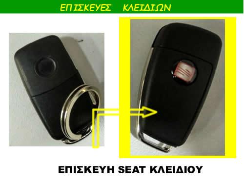 Επισκευή κέλυφους κλειδιού αυτοκινήτου μάρκας SEAT