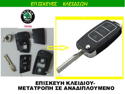 Επισκευή κέλυφους κλειδιού αυτοκινήτου μάρκας Skoda Octavia