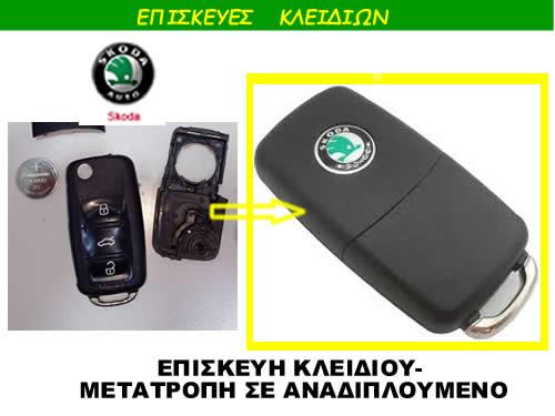 Επισκευή κέλυφους κλειδιού αυτοκινήτου μάρκας Skoda Octavia 2011