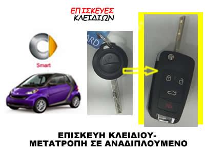 Αντιγραφή κλειδιού αυτοκινήτου και μετατροπή του σε αναδιπλούμενο με κουμπια μάρκας Smart Forfour