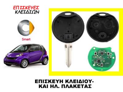 Επισκευή κελύφους και πλακέτας κλειδιού αυτοκινητου μάρκας Smart