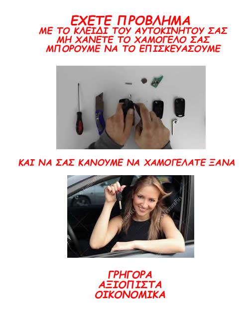TOYOTA ΕΠΙΣΚΕΥΕΣ κλειδιων αυτοκινητων