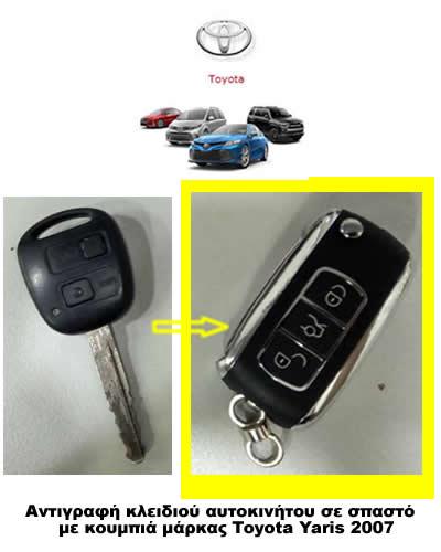 Αντιγραφή κλειδιού αυτοκινήτου σε σπαστό με κουμπιά μαρκας Toyota Yaris 2007
