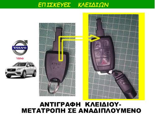 Επισκευή κλειδιού καί κοντρόλ από αυτοκίνητο μάρκας Volvo