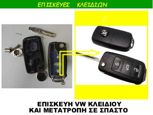 Επισκευή κέλυφους κλειδιού αυτοκινήτου μάρκας VW Up!