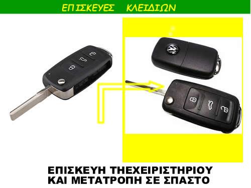 Αντιγραφη κλειδιου αυτοκινήτου σε σπαστο με κουμπιά μαρκας VW